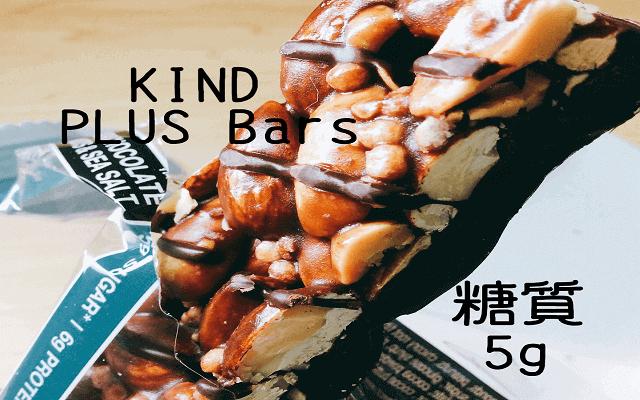 アイハーブの低糖質プロテインバー『チョコとナッツがぎっしり!!』 おやつ間食におすすめ