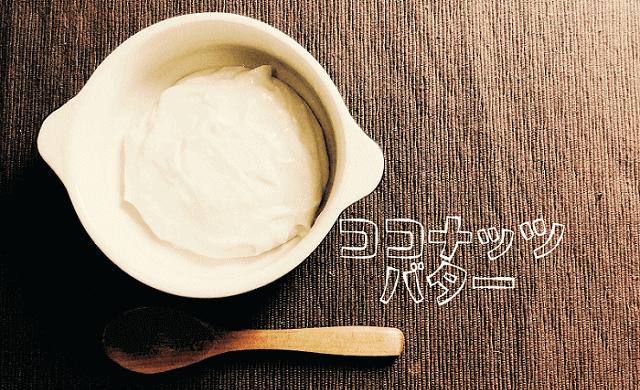 乳不使用『濃厚ココナッツバター』ココナッツオイルあるなら試そう!レシピや使い方