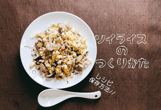 白米の代用!ソイライスでお腹いっぱい『簡単な作り方』『保存方法』