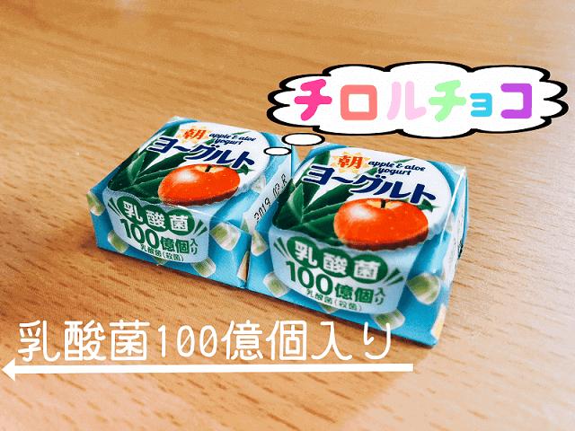 チロルチョコ『朝ヨーグルト』レビュー!味は?乳酸菌目的あり?なし?