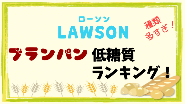 【最新】ローソンのブランパンシリーズ!種類ヤバ。低糖質ランキングでまとめてみた!糖質制限・ダイエットで我慢しない