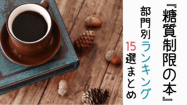 電子書籍で読める「糖質制限の本15選」部門別おすすめランキング!