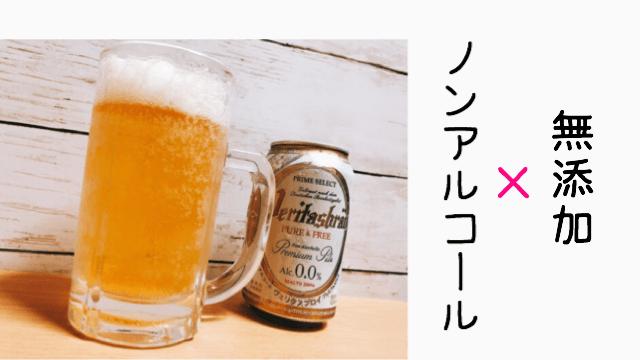 「ヴェリタスブロイ」無添加×ノンアルコールの本物ビール!味や糖質は?アレルギーは?