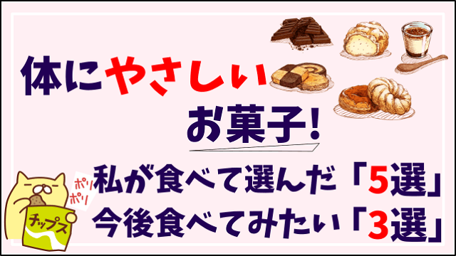 私が食べてきた「体に良いお菓子5選+気になる3選」ランキングまとめ