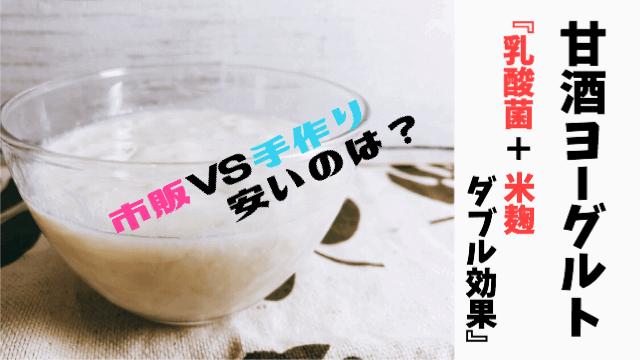 《甘酒ヨーグルト》乳酸菌+米麹のW効果!『市販VS手作り』安いのは?
