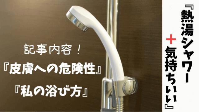 アトピー+熱湯シャワー=気持ちいいは危険!私の悪化させない浴び方