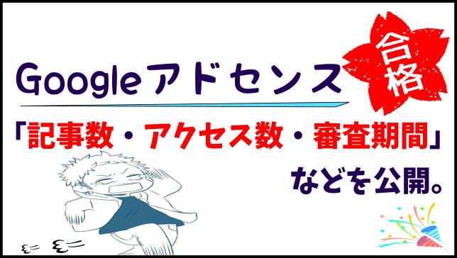 2018年2月にGoogleアドセンス合格!審査期間・記事数は?無料ブログはダメ?