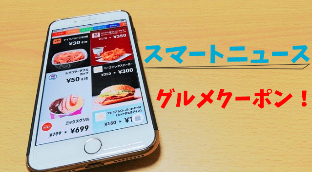 スマートニュースの「クーポンの使い方・対応店舗・割引率」を解説!