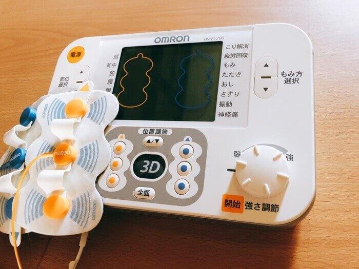 オムロン「低周波治療器」HV-F1200の効果をレビュー!使い方も解説