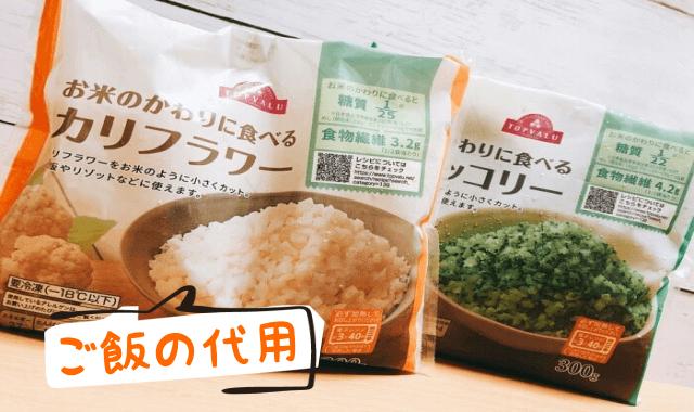 イオントップバリュのブロッコリー・カリフラワーライス【食べてみた】お米のかわりに食べるシリーズ