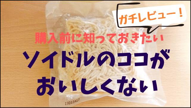 低糖質麺ソイドルを食べて2年目!まずいと言われる理由をガチで解説「美味しい食べ方も掲載」