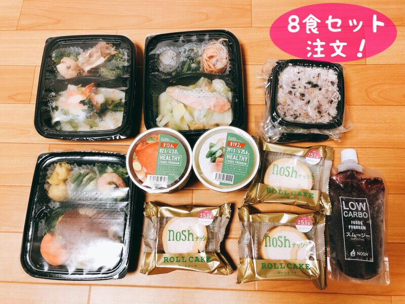 8食セット注文