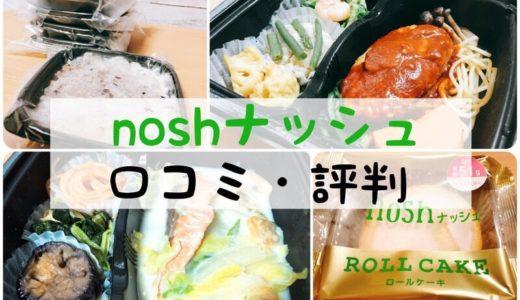 宅食nosh(ナッシュ)の口コミ評判!【実際に食べて満足できた?】