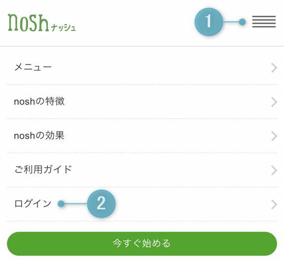 noshナッシュの解約方法1