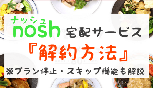 nosh(ナッシュ)の解約方法!購入後はいつでも「解約・停止」がOK