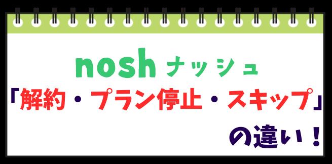 noshナッシュ解約・プラン停止・スキップの違い