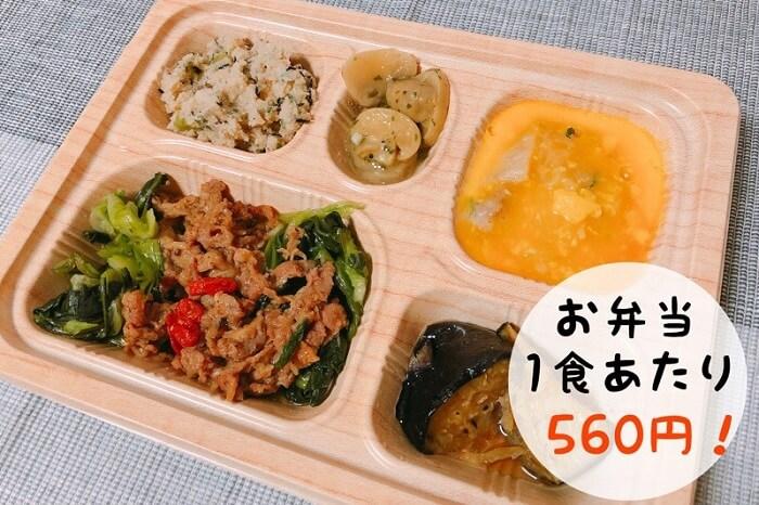 お弁当1食あたりの値段