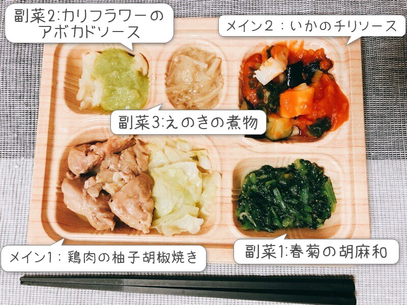 食宅便低糖質セレクトのお弁当「メイン食材2品+副菜3品」