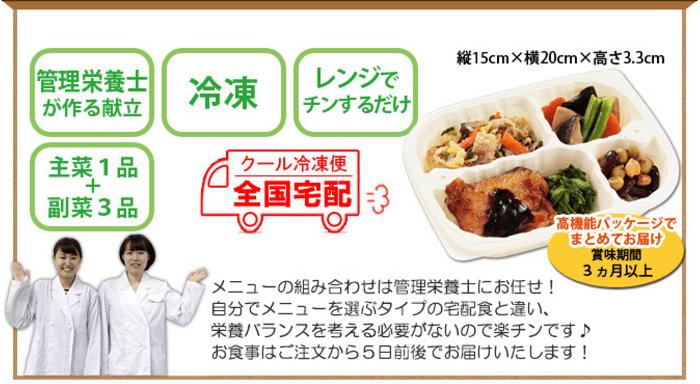 お弁当の特徴1