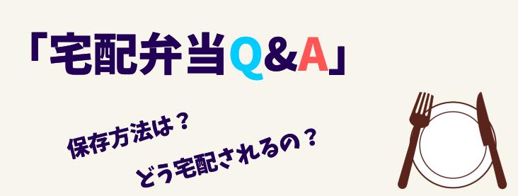 宅配弁当Q&A